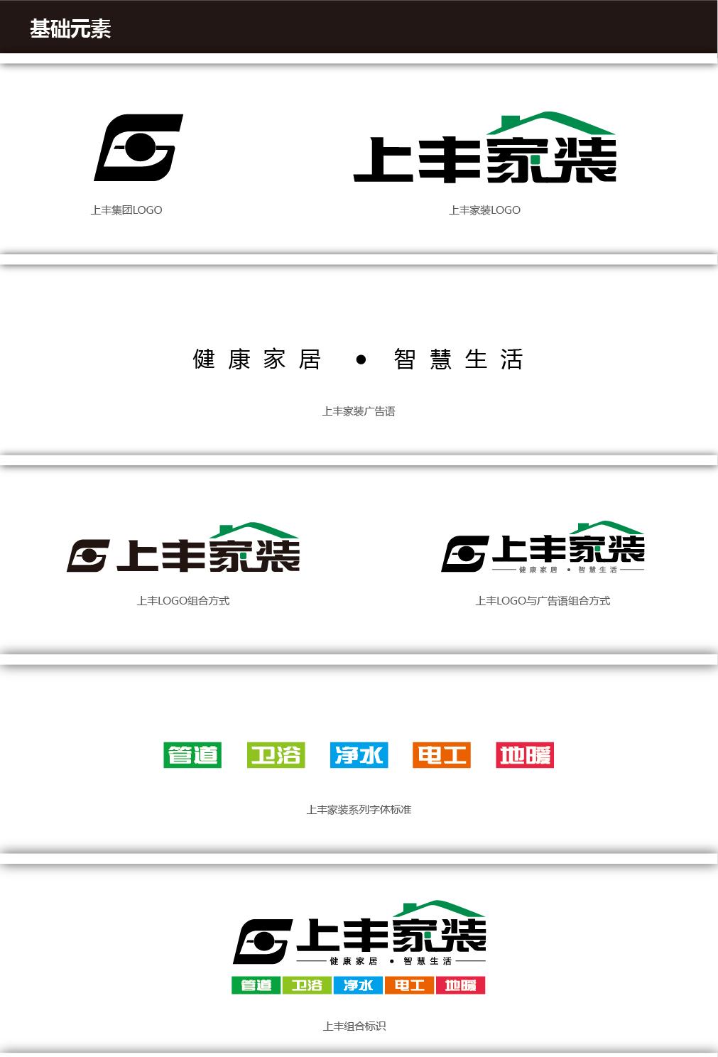 上丰家装VI识别系统-01.jpg